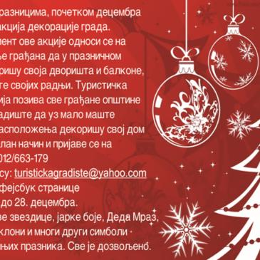 Новогодишња декорација