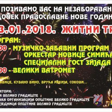 Дочек Православне Нове године на Житном тргу у Великом Градишту